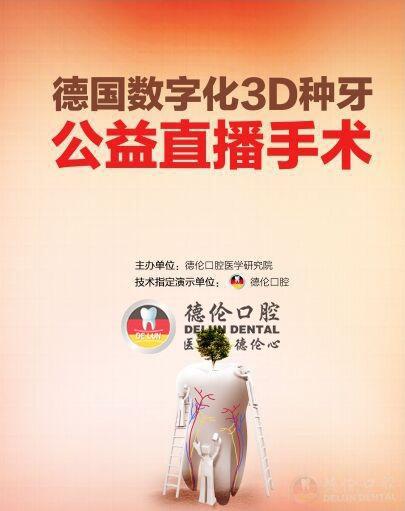 牙科国庆活动海报