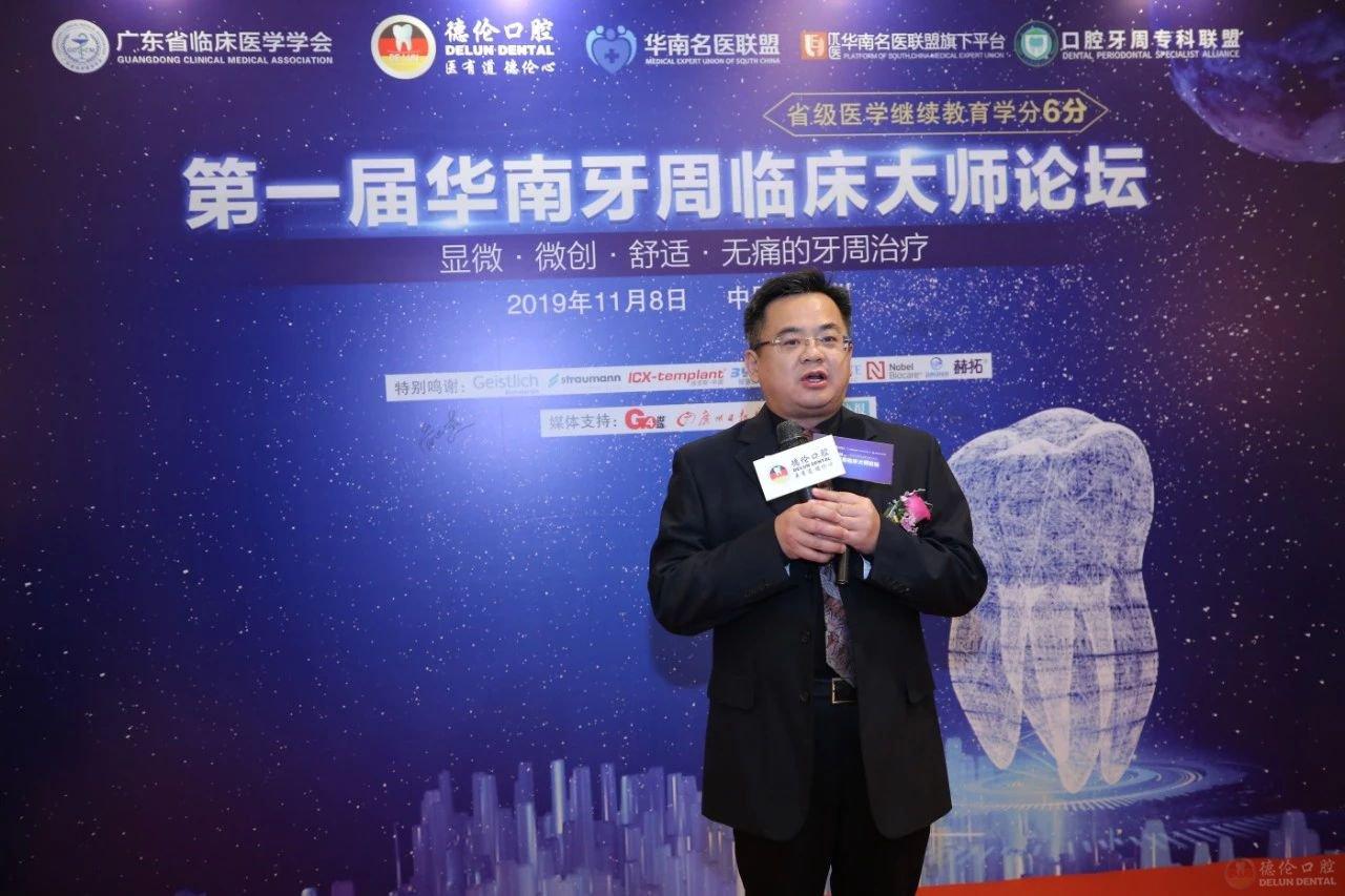 第一届华南牙周临床大师论坛圆满召开