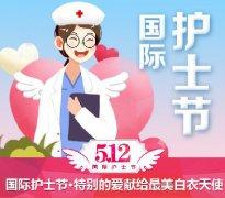【国际护士节】特别的爱献给白衣天使